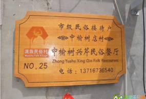 喇叭沟门中榆树兴芹民俗餐厅
