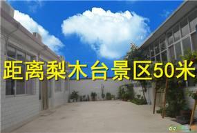 梨木台董辉农家院