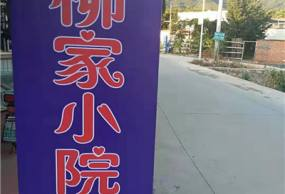 八仙山柳家小院(原腾飞农家院)