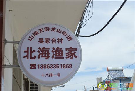日照吴家台北海渔家